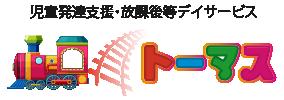 札幌市北区トーマス児童発達支援・放課後等デイサービス(児童デイサービス)