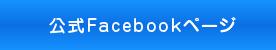 トーマス児童発達支援・放課後等デイサービス公式Facebookページ