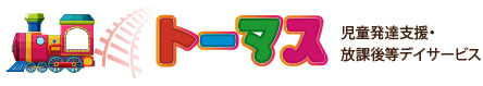 札幌市北区の児童発達支援・放課後等デイサービス トーマス(トーマス児童デイサービス)